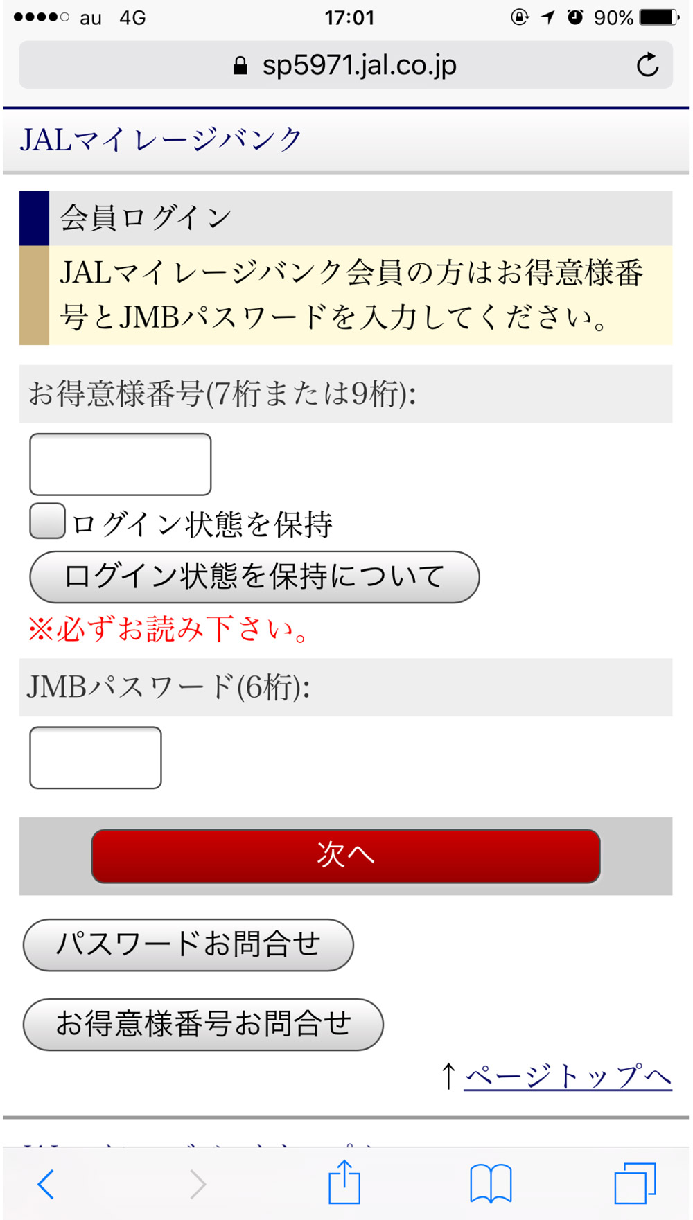 JAL スマホサイト ログイン画面