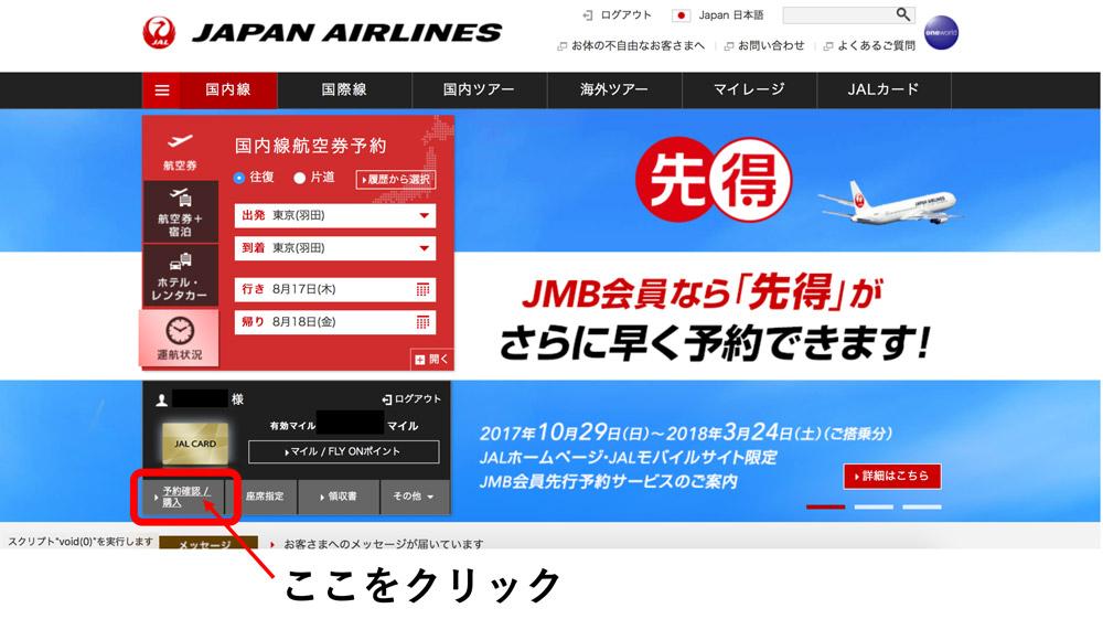 JAL 予約確認 入り口