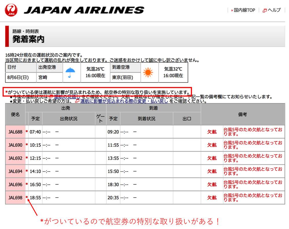 JAL 発着案内 画面スクリーンショット