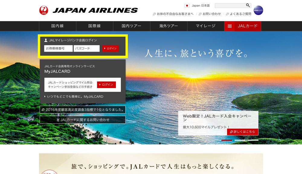JALカード 会員登録情報変更手順 ログイン