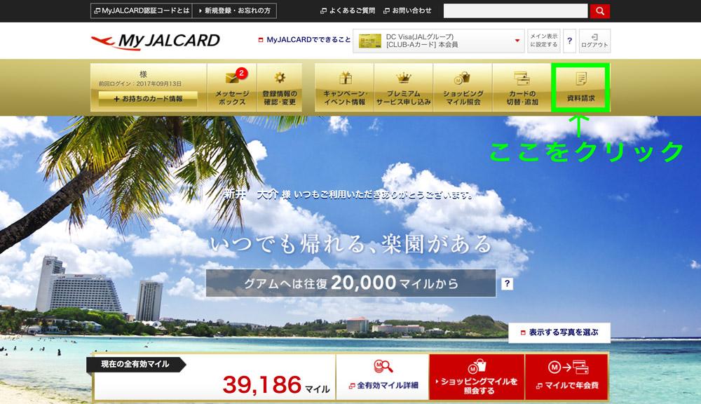 JALカード 登録情報変更 資料請求ボタン