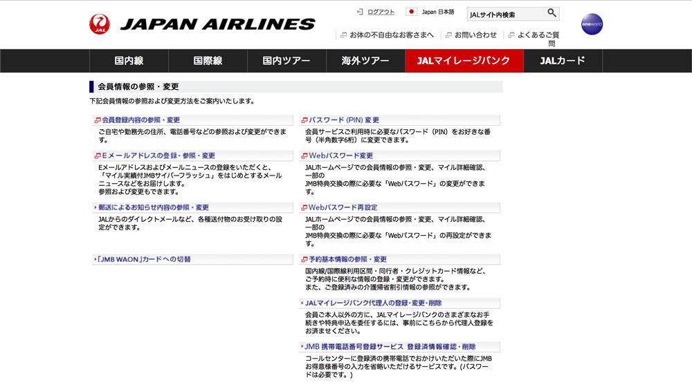 JALマイレージバンク 登録変更手順 Webパスワード