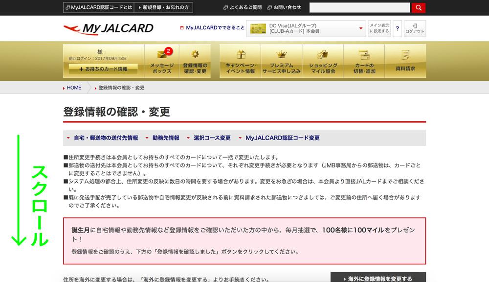 JALカード 登録情報変更手続き 登録情報変更画面 スクロールする