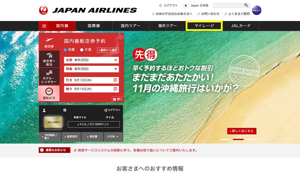 JALマイレージバンク 登録変更手順 マイレージバンクをクリック
