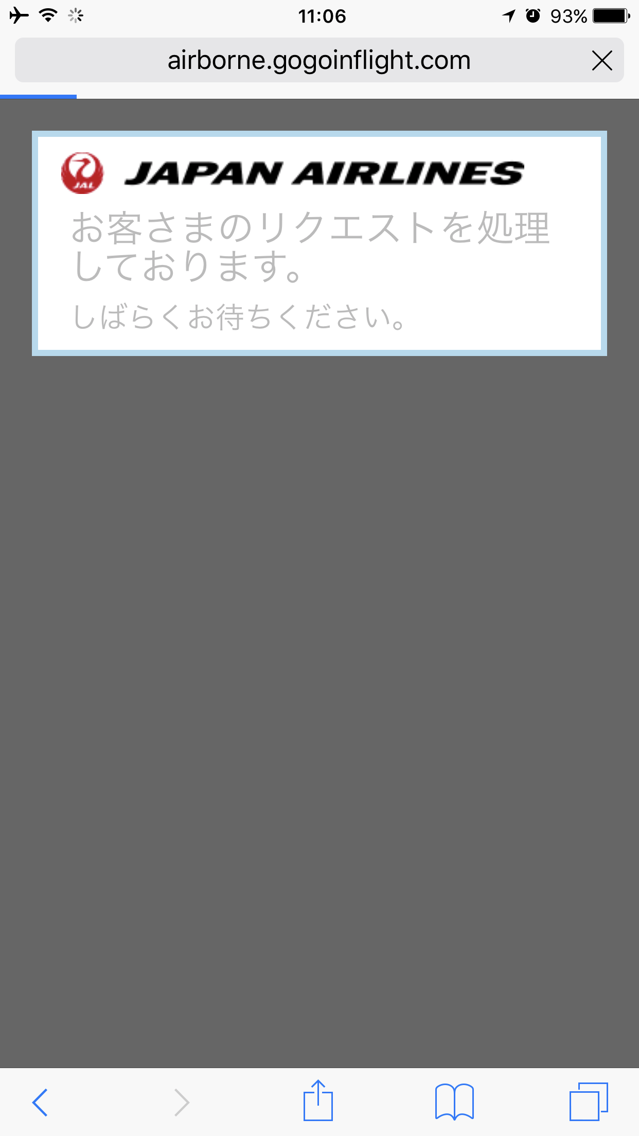 JAL国内線 Wifiの使い方説明画像