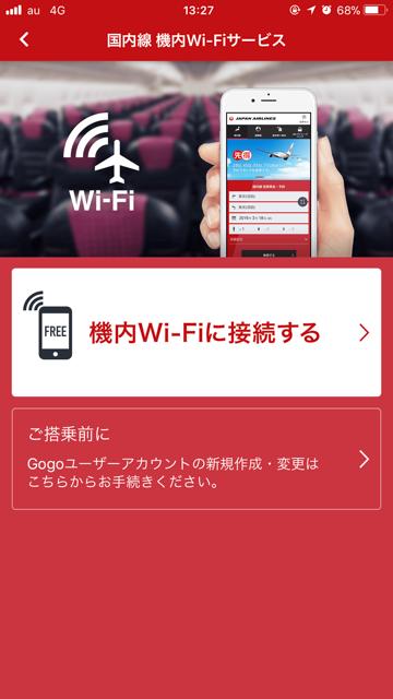 JALアプリを利用したGogo事前登録