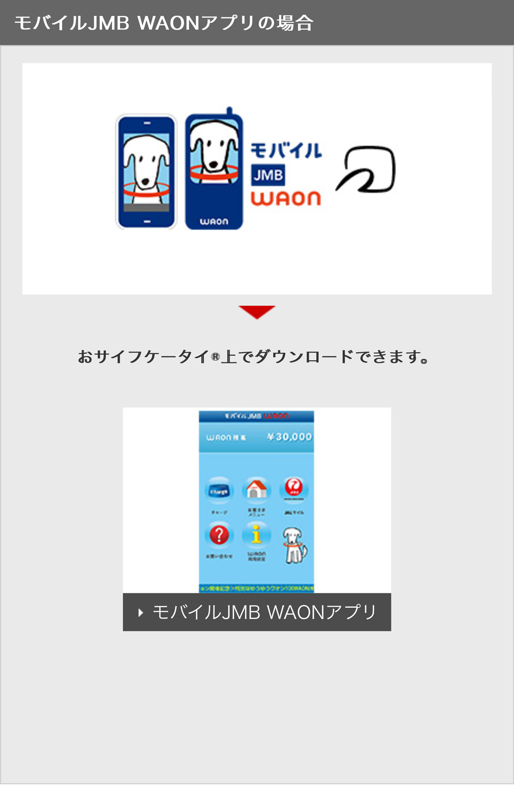 マイル→WAON交換方法(アプリ)