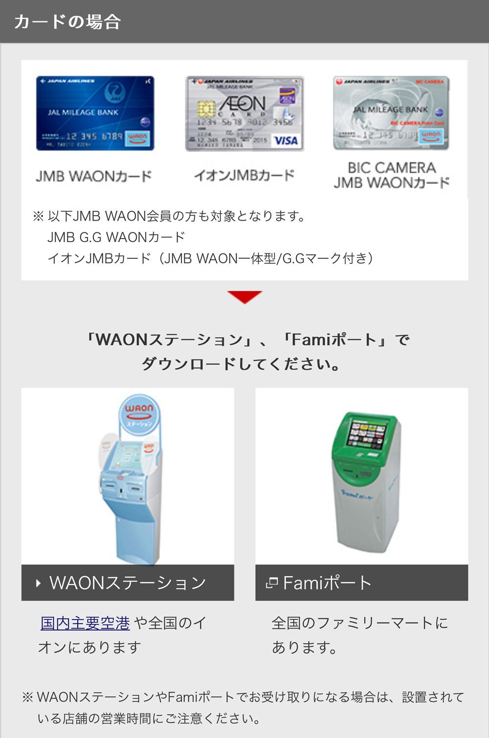 マイル→WAON交換方法(カード)