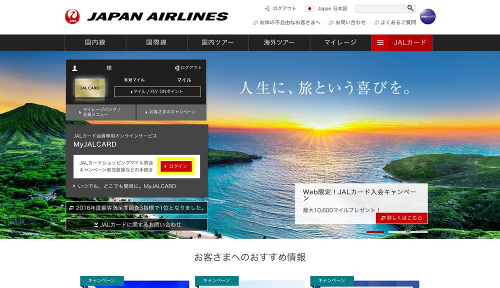 JALカード 会員登録情報変更手順 MyJALCARDへログイン