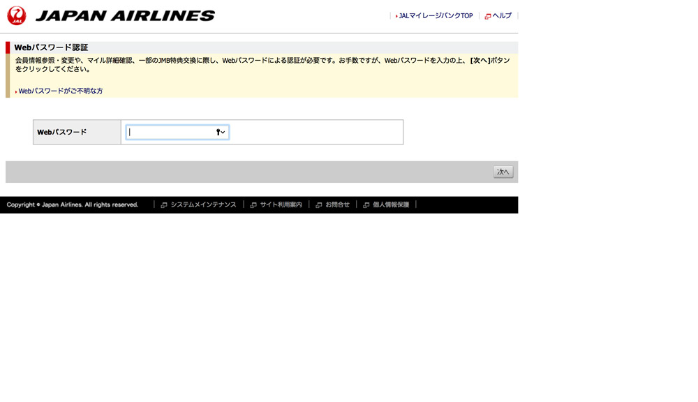 JALマイレージバンク 登録変更手順 各種変更メニュー