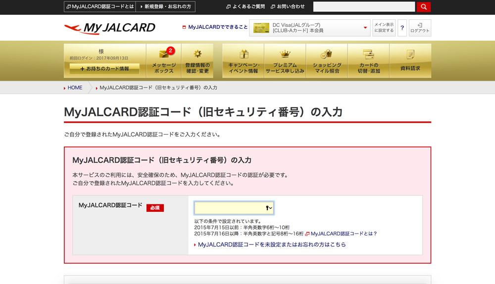 JALカード 登録情報変更手続き セキュリティ番号入力