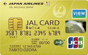 JALカード 会員登録 変更