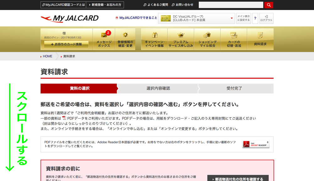 JALカード 会員登録情報変更手順 資料請求画面