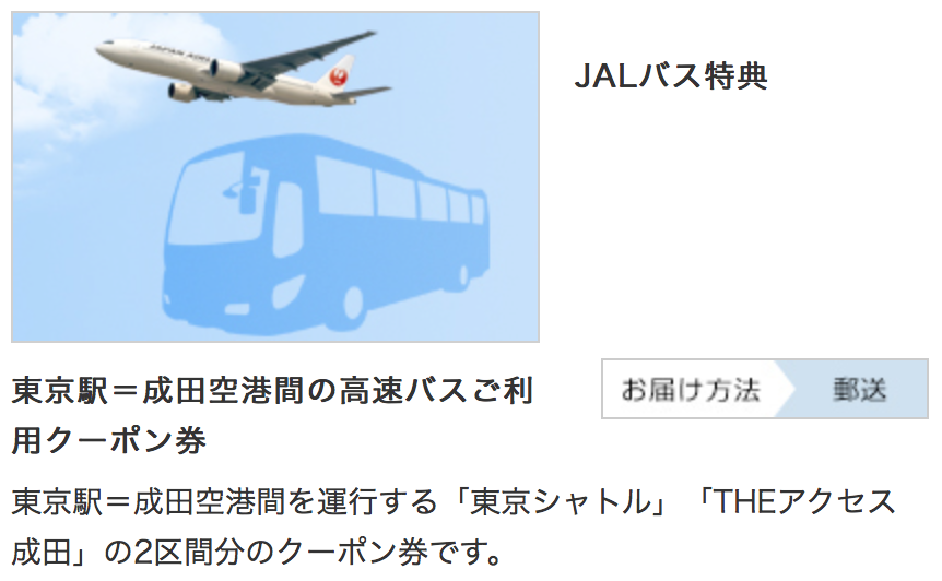 JAL ミニマイル特典 2,000マイル商品例 東京シャトル THEアクセス成田