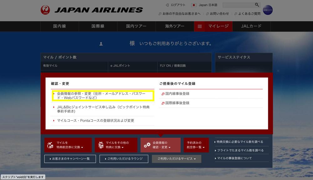 JALマイレージバンク 登録情報変更