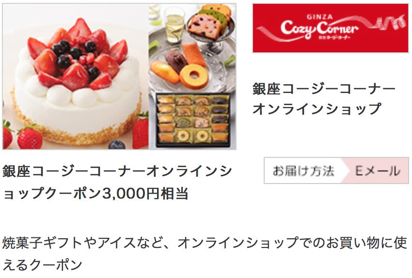 JAL ミニマイル特典 3,000マイル商品例 銀座コージーコーナーオンラインショップクーポン3,000円相当