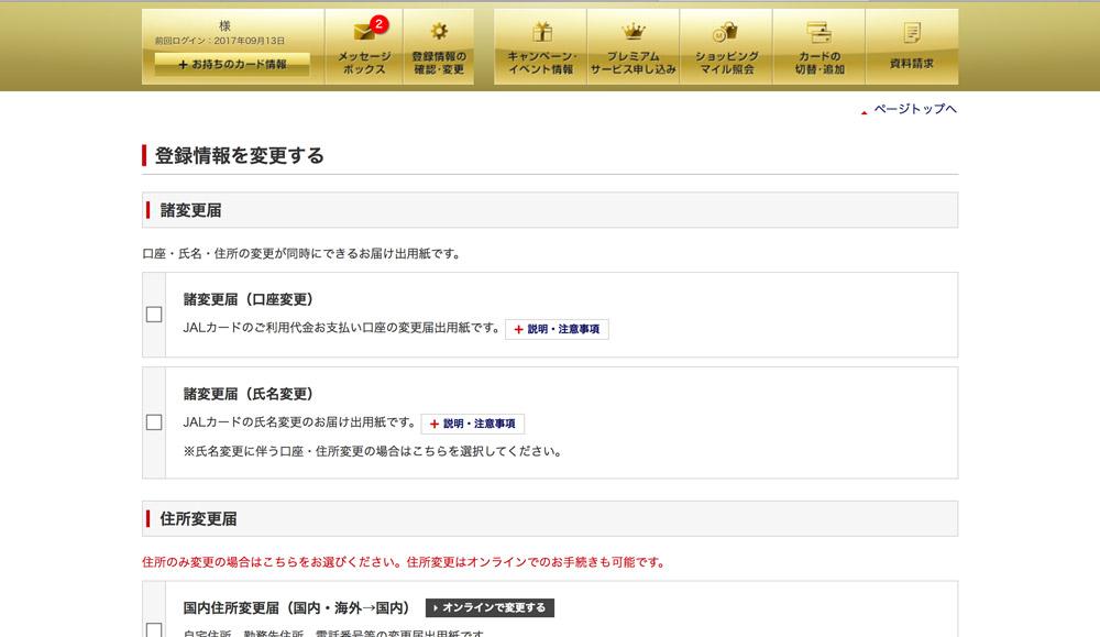 JALカード 会員登録情報変更手順 諸変更届