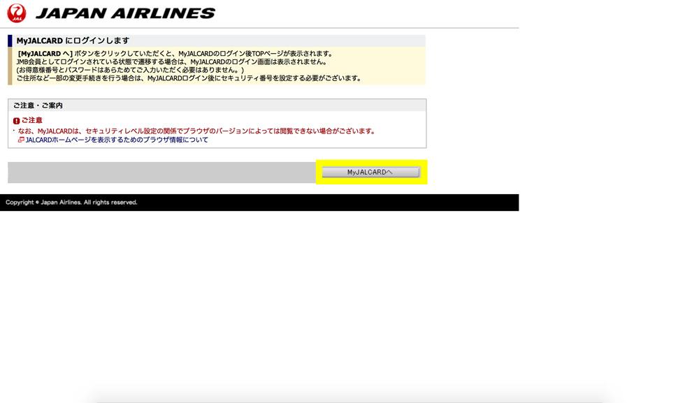 JALカード 会員登録情報変更手順 進める