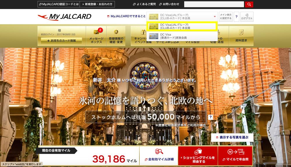 JALカード 会員登録情報変更手順 カードを選ぶ