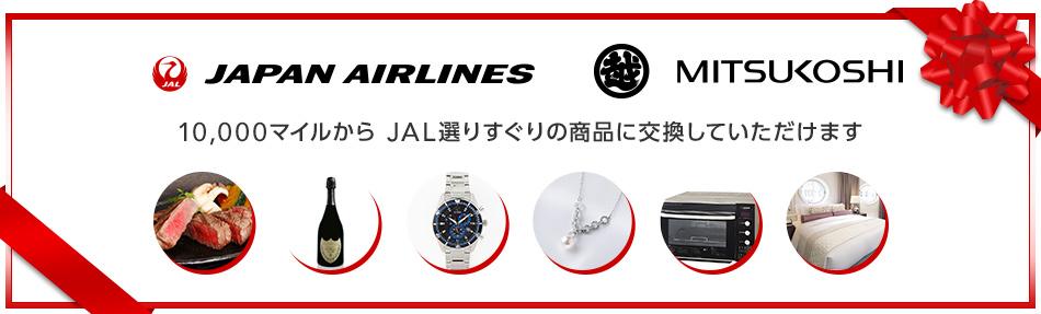 JAL とっておきの逸品