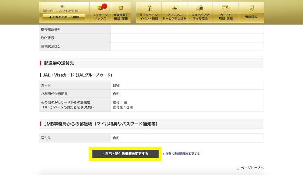 JALカード 登録情報変更手続き開始ボタン