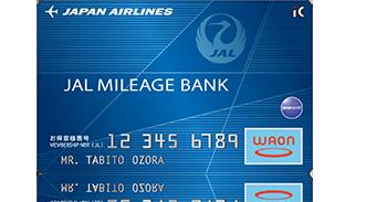 JAL マイレージバンク 登録変更