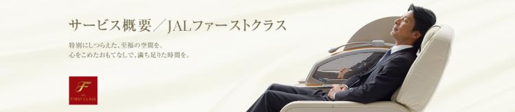 まるで空飛ぶソファ JAL ファーストクラス