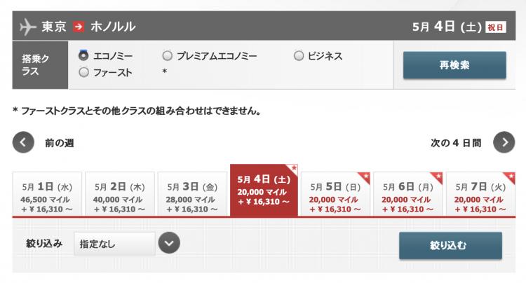 JAL PLUS導入で特典航空券が取りやすくなる