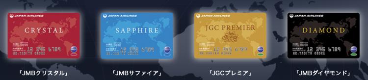 JGC 無料手荷物許容量